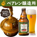 【あす楽】クラシック [1本] ◆スタイル / ドルトムンダー・エクスポート ベアレン醸造所 お中元 地ビール クラフト…