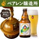 【あす楽】ラードラー [1本] ◆スタイル / ラードラー ◆ベアレン醸造所 お中元 地ビール クラフトビール ギフト 贈…