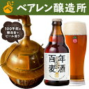 【あす楽】百年麦酒 [1本単位] ◆スタイル / ウインナーラガー ◆ベアレン醸造所 お中元 地ビール クラフトビール ギ…