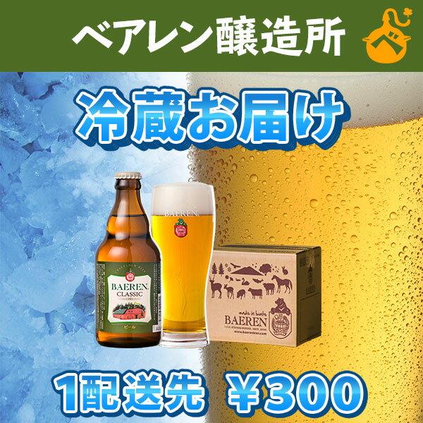 冷蔵お届けサービス(1配送先分)