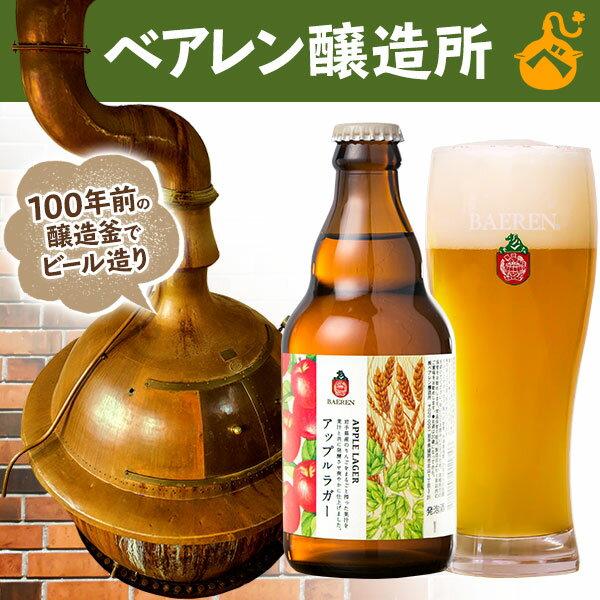 【あす楽】ベアレン醸造所 【季節限定】アップルラガー 【スタイル】フルーツビール 330ml瓶 1本単位