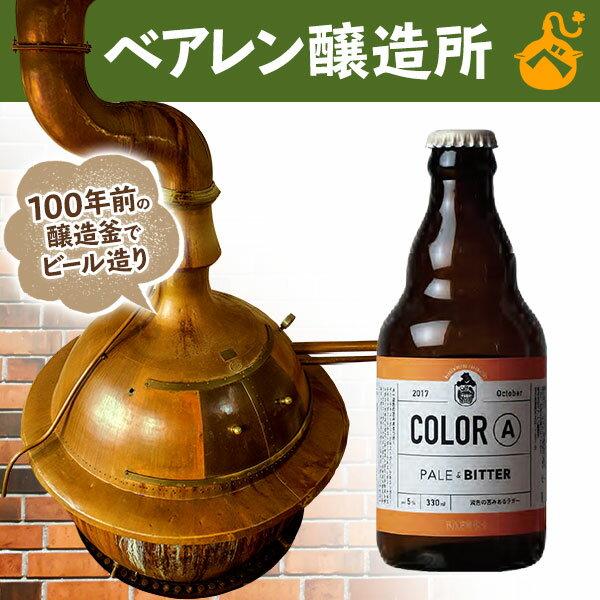 ベアレン醸造所 秋の頒布会(2017) 10月 淡色ラガー 1本単位 330ml