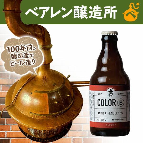 ベアレン醸造所 秋の頒布会(2017) 10月 濃色ラガー 1本単位 330ml