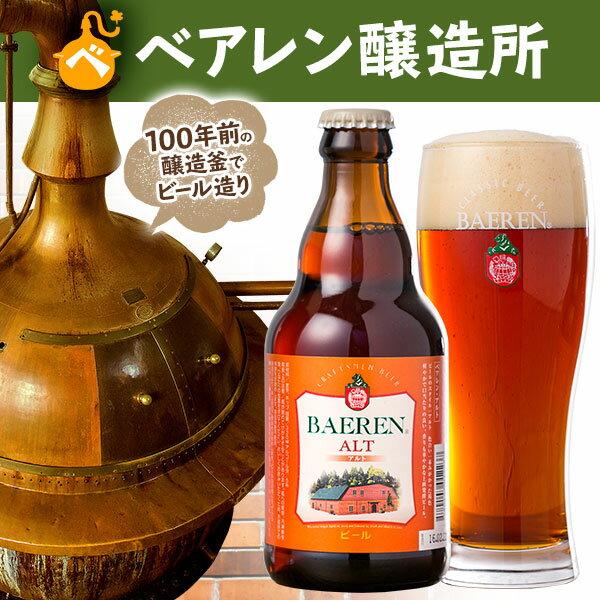 【あす楽】岩手の地ビール ベアレン醸造所 【定番】ALT アルト 【スタイル】アルト 330ml瓶 1本単位 クラフトビール