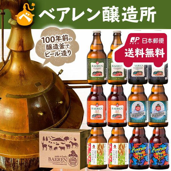 【送料無料】岩手の地ビール ベアレン醸造所 月替わり 6種12本飲み比べセット クラフトビール