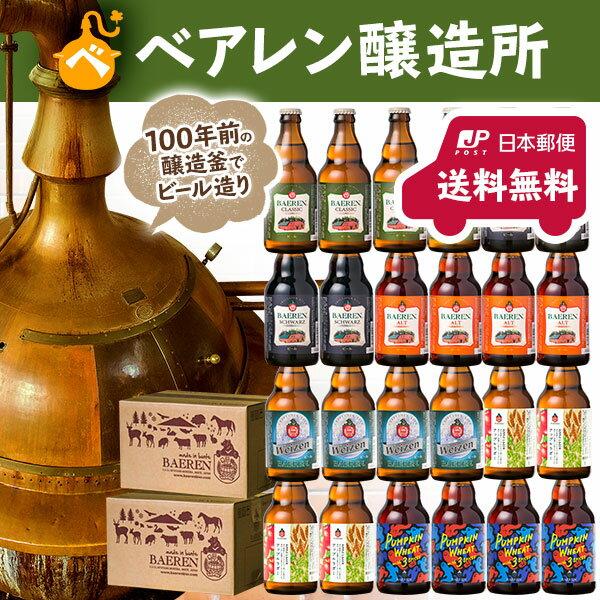 【あす楽】【送料無料】ベアレン醸造所 月替わり5種24本飲み比べセット 定番&限定ビール詰め合わせ 330ml瓶 24本セット
