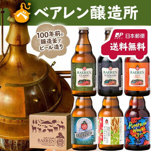 【送料無料】岩手の地ビール ベアレン醸造所 月替わり 6種6本飲み比べセット クラフトビール