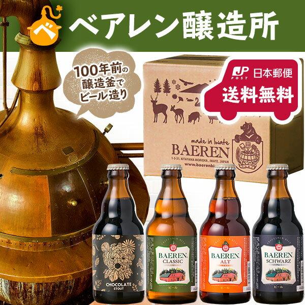 【送料無料】岩手の地ビール ベアレン醸造所 月替わり 4種6本飲み比べセット クラフトビール