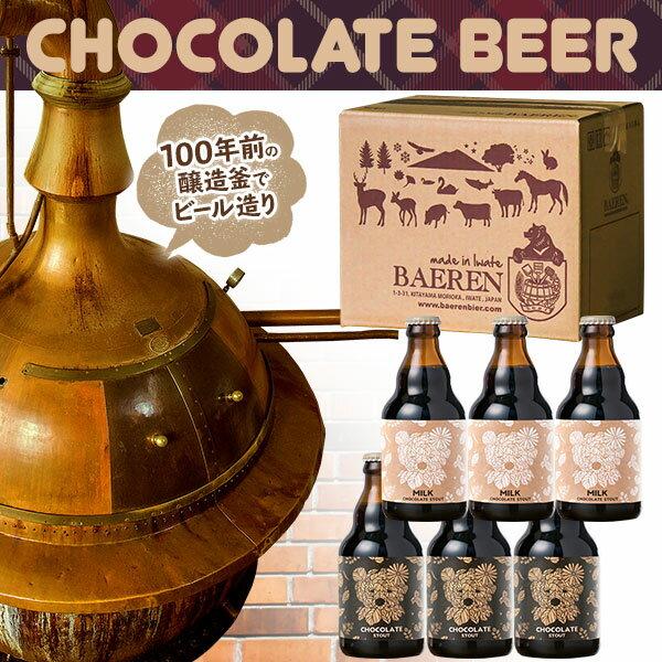 【1月20日以降当店出荷】ベアレン醸造所 バレンタインデー 英国スタイル・チョコレートビール 2種6本詰め合わせ ご自宅向け・義理チョコ・友チョコ向け