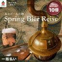 【送料無料】スプリング・ビアライゼ 特別醸造ビール3ヶ月定期便 楽天ポイント10倍付 一括払い用商品 春の頒布会2018 …