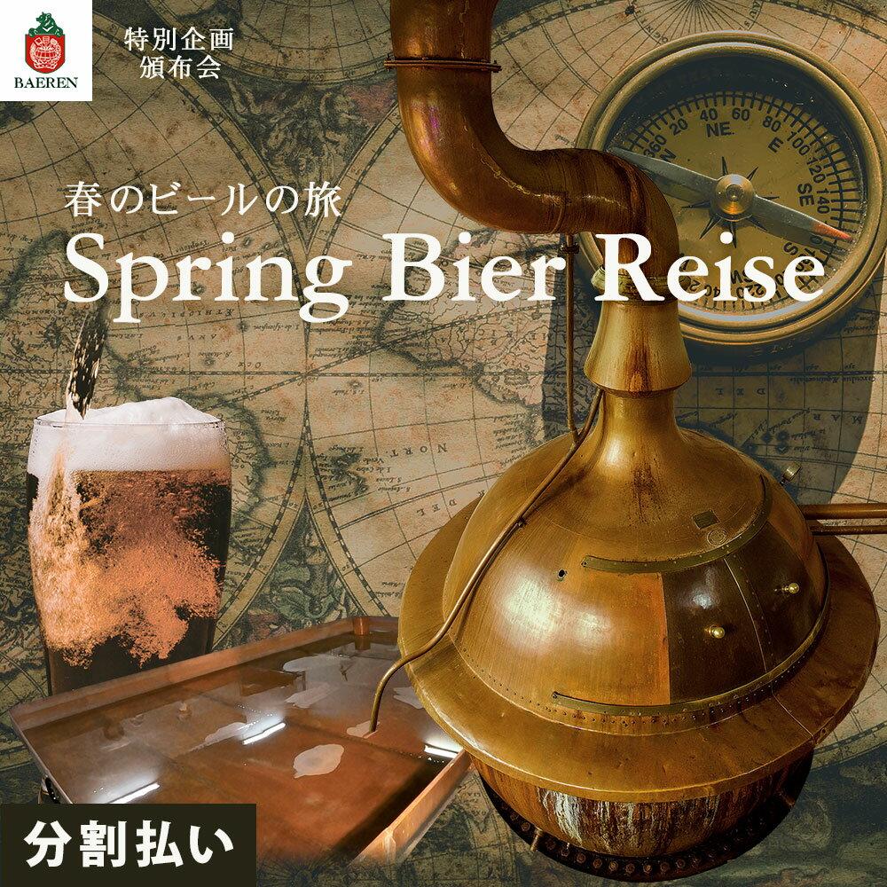 【送料無料】スプリング・ビアライゼ 特別醸造ビール3ヶ月定期便 分割払い用 春の頒布会2018 ベアレン醸造所