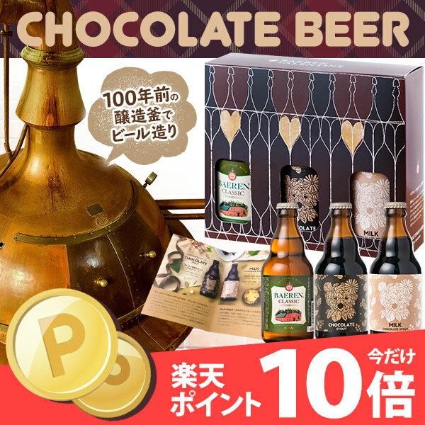 【送料無料】【今なら楽天ポイント10倍】ベアレン醸造所 バレンタインデー 英国スタイル・チョコレートビール 3種3本詰め合わせ ギフトBOX入りセット チョコレートスタウト ミルクチョコレートスタウト