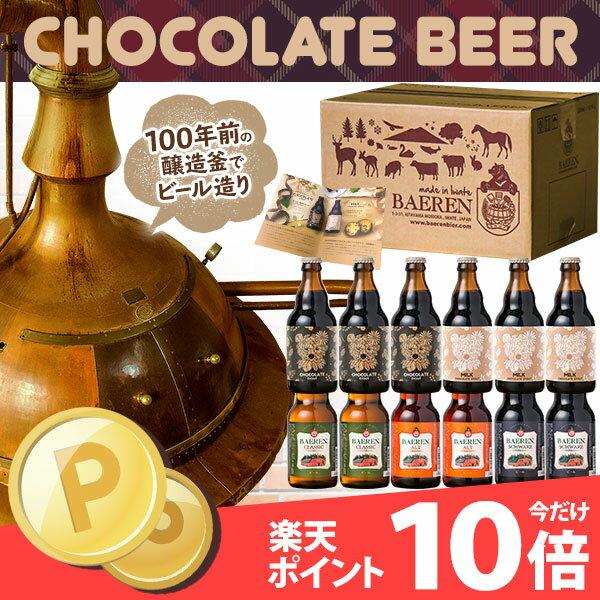 【送料無料】【今なら楽天ポイント10倍】ベアレン醸造所 バレンタインデー 英国スタイル・チョコレートビール 5種12本詰め合わせ