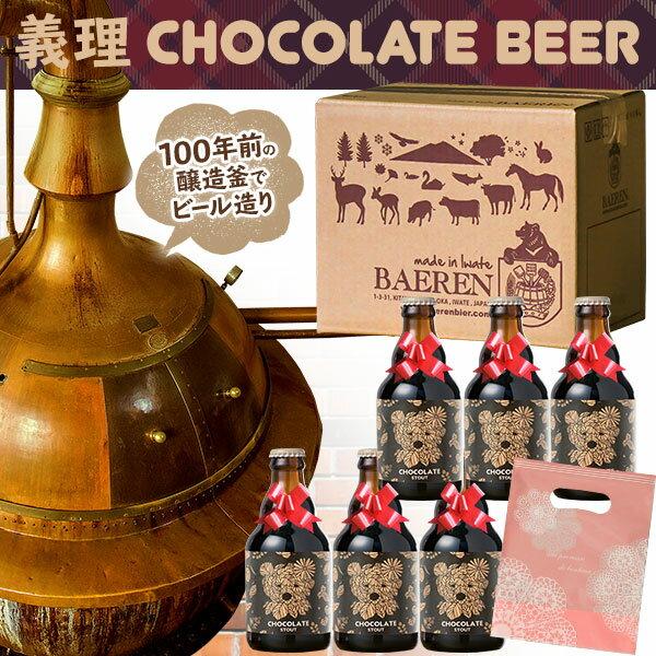 ベアレン醸造所 バレンタインデー 英国スタイル チョコレートビール チョコレートスタウト 6本詰め合わせ 《ラッピング付き》 ご自宅向け・義理チョコ・友チョコ向け チョコビール 飲み比べ