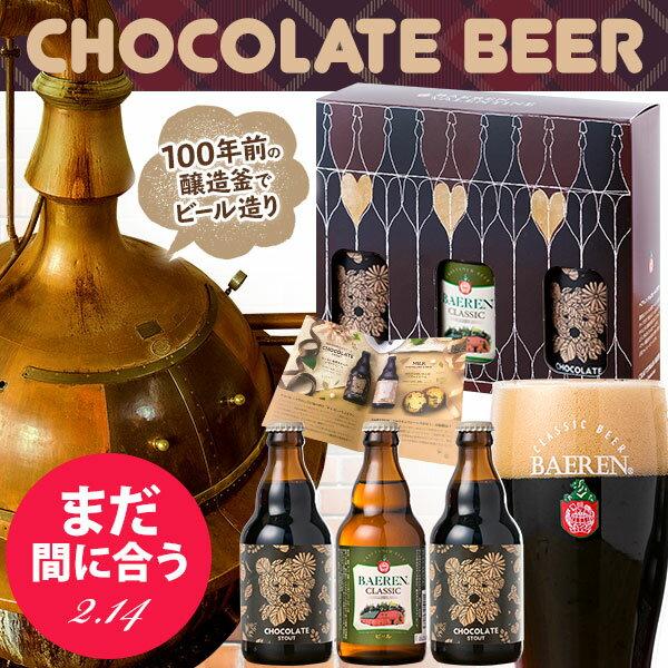 【送料無料】英国スタイル チョコビール入り 2種3本 バレンタインデー ギフトBOX入りセット / ベアレン醸造所 チョコレートスタウト チョコビール 飲み比べ 詰め合わせ クラフトビール