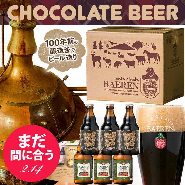 【送料無料】英国スタイル チョコビール入り 2種6本 バレンタインデー セット / ベアレン醸造所 チョコレートスタウト チョコビール 飲み比べ 詰め合わせ クラフトビール