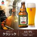 ベアレン 工場直送 地ビール クラフトビール クラシック 330ml 瓶 1本単位 詰め合わせ...
