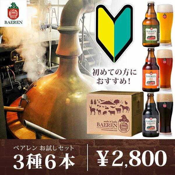 【送料無料】岩手の地ビール ベアレン醸造所 定番3種6本 詰め合わせ トライアルセット 330ml瓶 6本組 飲み比べセット