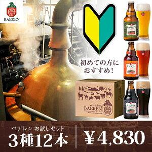 【送料無料】ベアレン醸造所『定番プレミアム3種12本飲...
