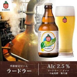 ベアレン 工場直送 地ビール クラフトビール ラードラ...