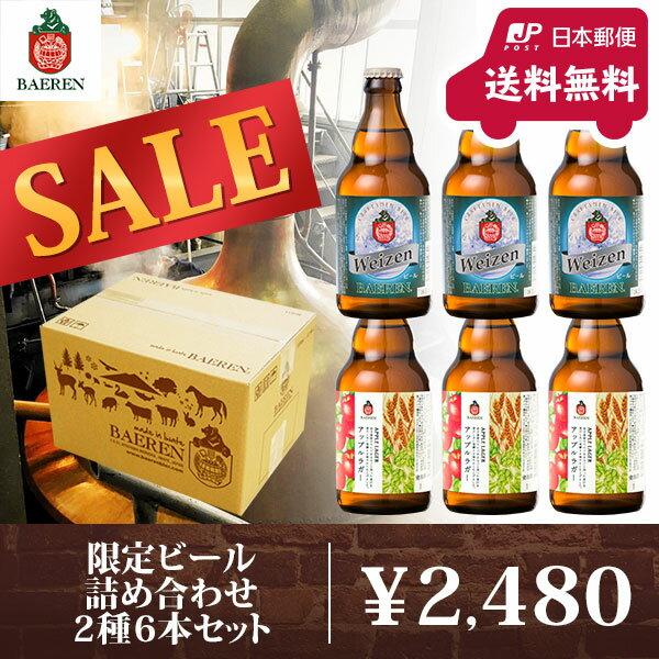 【送料無料】【フレッシュローテーションSALE】限定ビール2種6本 詰め合わせセット