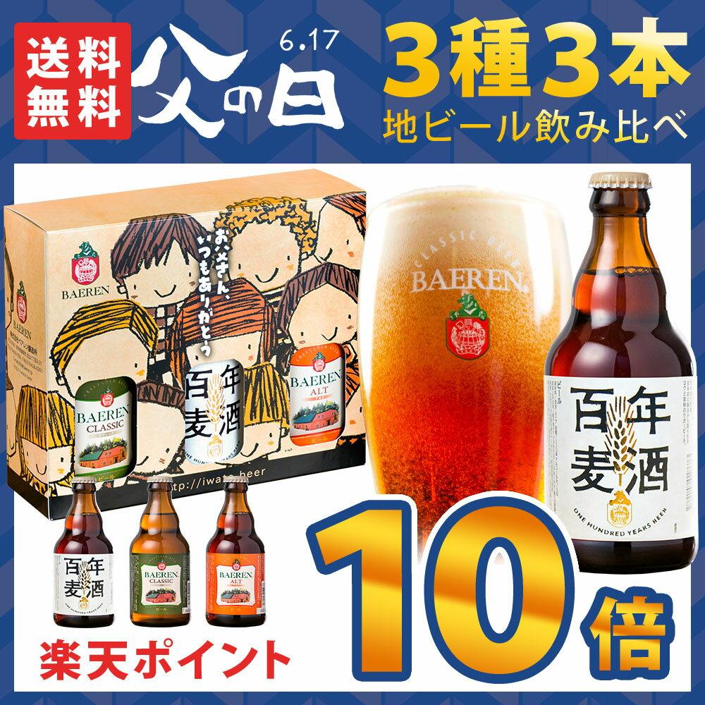父の日ギフト【ポイント10倍 & クーポンあり】クラフトビール 3種3本 飲み比べ《日本一受賞ビール2種類入》百年前の幻のビール「百年麦酒」 本格ドイツスタイル「クラシック」入り 特別ギフトBOX ありがとうメッセージカード付 送料無料 プレゼント ベアレン 誕生日 男性