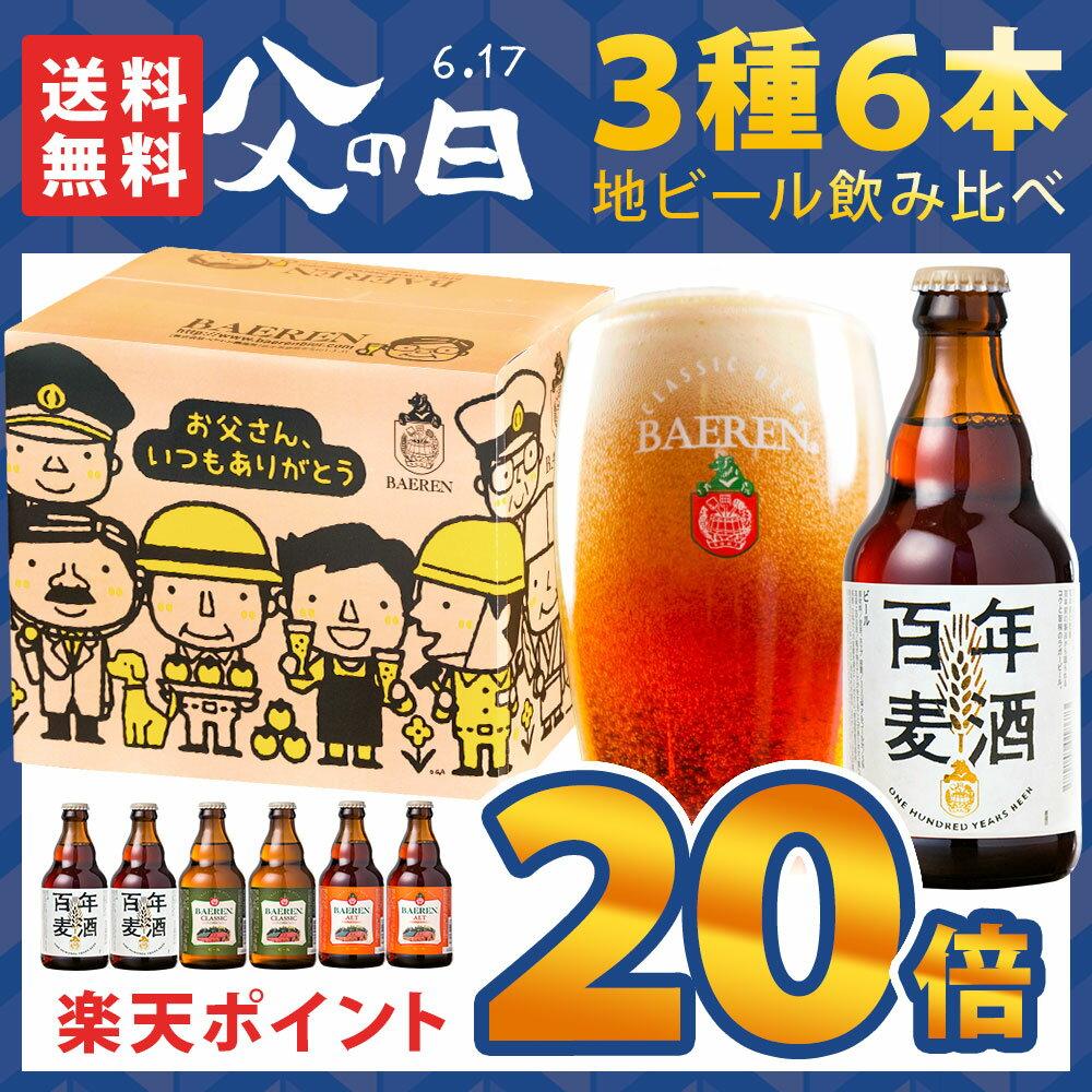 父の日ギフト【ポイント20倍 & クーポンあり】クラフトビール 3種6本 飲み比べ《日本一受賞ビール2種類入》百年前の幻のビール「百年麦酒」 本格ドイツスタイル「クラシック」入り 特別ギフトBOX ありがとうメッセージカード付 送料無料 プレゼント ベアレン 誕生日 男性