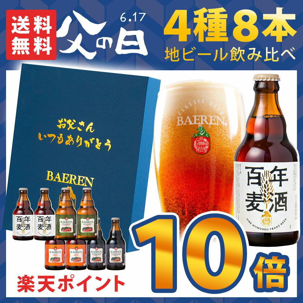 父の日ギフト【ポイント10倍 & クーポンあり】クラフトビール 4種8本 飲み比べ《日本一受賞ビール2種類入》百年前の幻のビール「百年麦酒」 本格ドイツスタイル「クラシック」入り 特別ギフトBOX ありがとうメッセージカード付 送料無料 プレゼント ベアレン 誕生日 男性