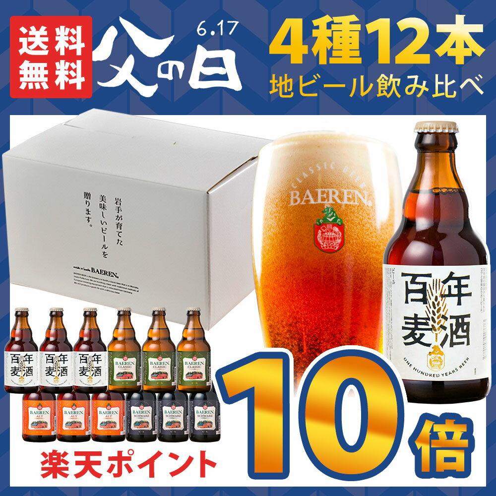 父の日ギフト【ポイント10倍 & クーポンあり】クラフトビール 4種12本 飲み比べ《日本一受賞ビール2種類入》百年前の幻のビール「百年麦酒」 本格ドイツスタイル「クラシック」入り 特別ギフトBOX ありがとうメッセージカード付 送料無料 プレゼント ベアレン 誕生日 男性