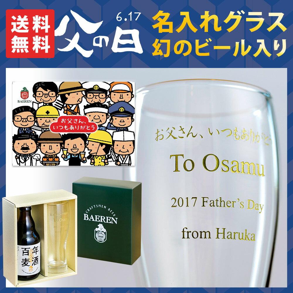 父の日ギフト【クーポンあり】百年前の幻のビール「百年麦酒」名入れグラス ギフトBOX ありがとうメッセージカード付 送料無料 プレゼント ベアレン 誕生日 男性