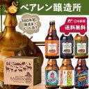 【あす楽】【送料無料】岩手の地ビール ベアレン醸造所 月替わり 6種6本飲み比べセット クラフトビール