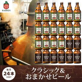 定期購入 特典付 毎月24本お届け / クラシック & おまかせビール 送料無料 岩手 盛岡 地ビール クラフトビール
