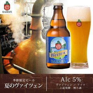ベアレン 工場直送 地ビール クラフトビール 夏のヴァ...