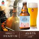 ベアレン 工場直送 地ビール クラフトビール コビルビール 330ml 瓶 1本単位 詰め合わ...