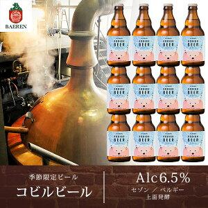 ベアレン 工場直送 地ビール クラフトビール コビルビ...