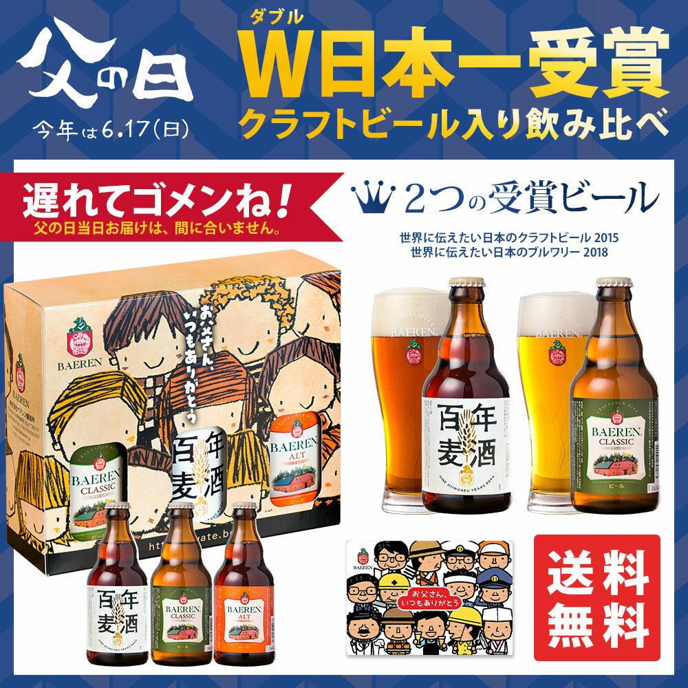 【 遅れてゴメンね! 】父の日 ギフト クラフトビール 3種3本 飲み比べ《日本一受賞ビール2種類入》百年麦酒 クラシック 入り 特別ギフトBOX ありがとうメッセージカード付 送料無料 プレゼント ベアレン