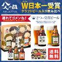 【 遅れてゴメンね! 】父の日 ギフト クラフトビール 3種3本 飲み比べ《日本一受賞ビール2種類入》百年麦酒 クラシック 入り 特別ギフトBOX ありがとうメ...