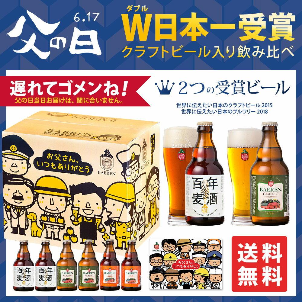 【 遅れてゴメンね! 】父の日 ギフト クラフトビール 3種6本 飲み比べ《日本一受賞ビール2種類入》百年麦酒 クラシック 入り 特別ギフトBOX ありがとうメッセージカード付 送料無料 プレゼント ベアレン