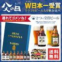 【 遅れてゴメンね! 】父の日 ギフト クラフトビール 4種8本 飲み比べ《日本一受賞ビール2種類入》百年麦酒 クラシック 入り 特別ギフトBOX ありがとうメ...