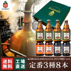 送料無料 ベアレン 工場直送 地ビール クラフトビール...