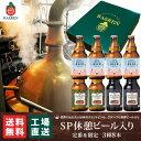 送料無料 ベアレン 工場直送 地ビール クラフトビール 休憩ビール入り 3種8本 詰め合...