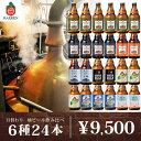 送料無料 ベアレン 工場直送 月替わり 地ビール クラフトビール 8種24本 詰め合わせ ...