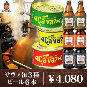 送料無料 Cava サヴァ 3種 オリーブオイル レモ...