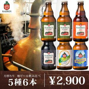 送料無料 ベアレン 工場直送 月替わり 地ビール クラ...