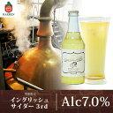 岩手の地ビール ベアレン醸造所 【りんご果実酒】ENGLISH-CIDER イングリッシュ・サイ...