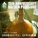【送料無料】一括払い 秋の頒布会 15th ANNIVERSARY BAEREN PLEASURE 100年のロマン、15年の感謝 特別醸造ビールを楽しむ3ヶ月...
