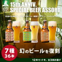 【送料無料】一括払い 秋の頒布会 15th ANNIVERSARY BAEREN PLEASURE 100年のロマン、15年の感謝 特別醸造ビールを楽しむ3ヶ月コース(9月〜11月お届け) 地ビール