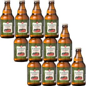 ベアレン醸造所 クラシック 12本 セット 330ml 瓶【 ギフト 飲み比べ ビール クラフトビール 地ビール 詰め合わせ セット ラッピング ホームパーティ プレゼント おしゃれ 男性 女性 誕生日 お試し 】