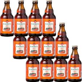 ベアレン醸造所 アルト 12本 セット 330ml 瓶【 ギフト 飲み比べ ビール クラフトビール 地ビール 詰め合わせ セット ラッピング ホームパーティ プレゼント おしゃれ 男性 女性 誕生日 お試し 】