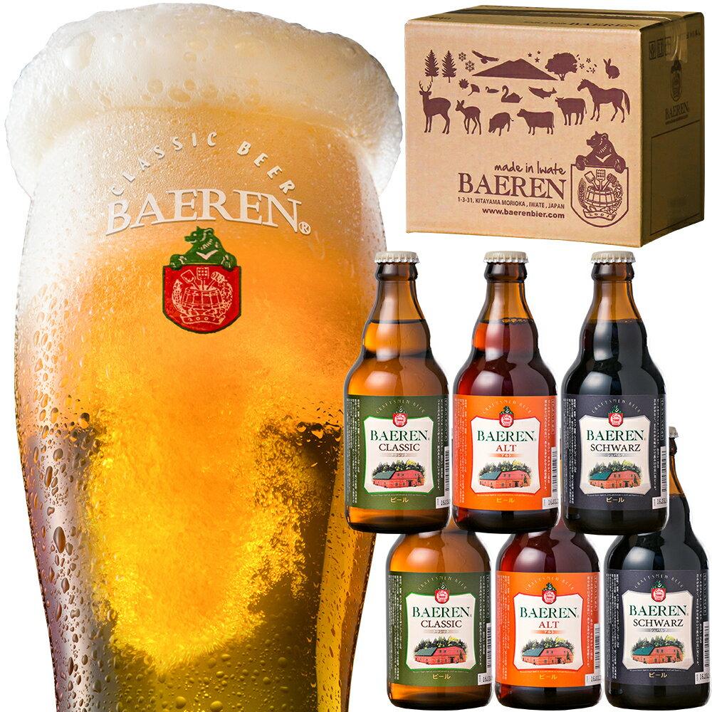 【送料無料】 岩手 地ビール ベアレン 定番3種6本 詰め合わせ トライアルセット 330ml瓶 6本組 飲み比べセット クラフトビール